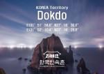 한국민속촌은 '독도의 날'을 맞아 독도 알리기 캠페인을 펼친다