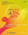 금천 골목길 패션쇼 포스터(사진 제공: 토브콤)