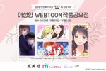 로켓스태프는 자사 웹툰 스튜디오 '스튜디오 리본'를 통해 일본 최대 규모 출판사 집영사(슈에이샤), 현지 최대 애니메이션 굿즈 유통 업체 애니메이트(animate)와 '여성향 WEBTOON 글로벌 공모전'을 개최한다