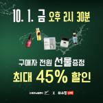 10월 1일 라이브방송 포스터