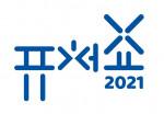 퓨처쇼 2021 타이틀
