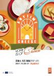 프랑스 치즈 팝업 '애니타임 치즈(ANYTIME CHEESE)' 포스터