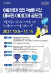 '이륜자동차 안전 확보를 위한 대국민 아이디어 공모전' 포스터