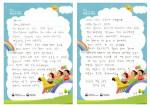'제7회 책 속 인물에게 보내는 한글 손 편지 공모전' 으뜸상 김라윤 학생의 손 편지