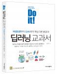 Do it! 딥러닝 교과서, 이지스퍼블리싱, 432p, 2만8000원