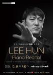 이훈 피아노 독주회 포스터