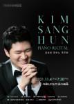 '2021 김상헌 피아노 독주회' 포스터