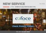 한국콤파스의 해외기업 신용조사 서비스는 기업의 신용 및 위험 관리를 위한 보고서를 제공한다
