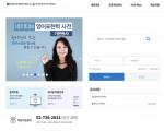 다락원 원격평생교육원 홈페이지