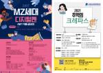 한국청소년연맹이 진행하는 '그림·영상 청소년공모전'