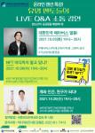 한국청소년연맹이 '미래로 앞서가는 교육 메타버스'를 주제로 국제청소년온택트캠페스트 행사의 하나인 '온라인 랜선 특강'을 라이브 진행했다