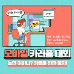 한국청소년연맹이 '카트라이더 러쉬플러스 모바일 게임대회'를 진행한다
