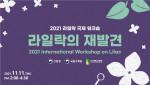 신구대학교식물원이 라일락 문화 확산 및 교류를 위한 국제 워크숍을 온라인으로 개최한다
