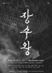 아트레볼루션이 창작 연극 '장수왕'을 개최한다