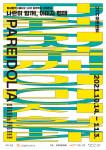 잠실창작스튜디오 12기 입주 작가 기획전 '파레이돌리아' 포스터