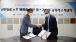 펄스이엔티와 한국음반산업협회가 펄스 대국민 가요제 성공을 위한 업무 협약을 체결했다