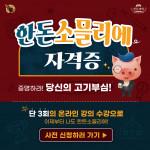 한돈 소믈리에 자격 과정 모집 포스터