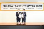 왼쪽부터 허인 KB국민은행장과 배덕효 세종대학교 총장이 협약식에서 기념 촬영을 하고 있다