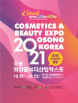 Chungcheongbuk-do to Host 'The Cosmetics & Beauty Expo Osong Korea 2021' Online and Onsite Simultaneously