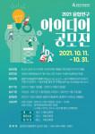 '포스트 코로나19 시대의 사회적 문제 해결을 위한 융합연구 아이디어 공모전' 포스터