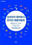 삼성전자 협력회사 온라인 채용박람회 포스터