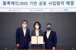 왼쪽부터 신한은행 전필환 디지털 그룹장, SKT 오세현 인증CO장, 삼성SDS 서재일 보안사업부장이 체결식에서 기념 촬영을 하고 있다