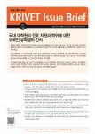 KRIVET Issue Brief 219호 표지