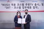 왼쪽부터 이현아 SKT AI&CO장과 류성현 코스텔 대표이사가 협약식에서 기념 촬영을 하고 있다