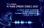 제5회 인공지능(AI) 차세대 컨텍센터 콘퍼런스 2021 행사 포스터