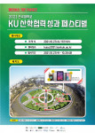 KU 산학협력 성과 페스티벌 포스터