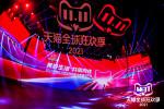 Alibaba Group Kicks Off 2021 11.11 Global Shopping Festival