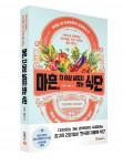 미래엔 북폴리오이 출간한 '마흔, 더 이상 살찌지 않는 식단' 표지