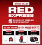 찾아가는 제품 체험 로드쇼 '밀워키 RED EXPRESS'가 11월 말까지 연장 진행한다