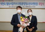 왼쪽부터 박현욱 신임 국립중앙청소년수련원 원장이 취임식에서 기념 촬영을 하고 있다