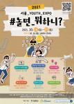 '2021 서울 YOUTH EXPO' 홍보 포스터