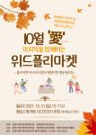 광양시중마장애인복지관 등이 지역사회와 함께하는 '위드플리마켓'을 개최한다