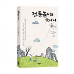 '전통놀이를 찾아서', 박두빈·박광희 지음, 바른북스 출판사, 128p, 1만3000원