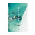'신기루를 쫓는 인생', 이완수 지음, 바른북스 출판사, 360p, 1만3000원
