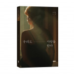 '우리도 사랑을 한다', 오소영 지음, 바른북스 출판사, 248p, 1만5000원
