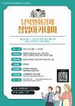 고양시 남북평화경제 창업아카데미 포스터