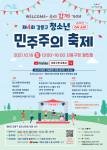 제4회 강동구 청소년 민주주의 축제 'WELCOME~우리 함께 가자!' 포스터