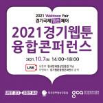 2021 경기웹툰융합콘퍼런스 포스터