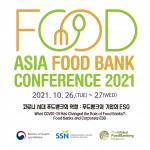 2021 아시아 푸드뱅크 콘퍼런스