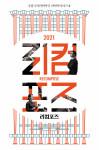 국립국악관현악단 '2021 리컴포즈' 포스터