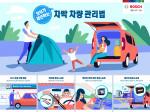 보쉬 애프터마켓 사업부가 가을맞이 차박 차량 관리법을 제안한다