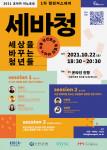 '제1차 챌린저스데이:세상을 바꾸는 청년들' 홍보 포스터