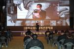 제3회 충북국제무예액션영화제가 청주 문화제조창 잔디광장에서 대단원의 막을 올렸다