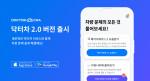오토피디아가 출시한 닥터차 앱 2.0 버전