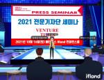 벤처타임즈가 하반기 전문기자단 세미나 개최했다