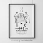 [회신] 윤동주 귀하 포스터(프란츠 스튜디오 디자인)